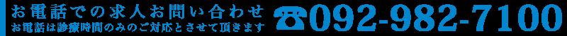 お電話でのご予約・お問い合わせ tel.092-982-7100